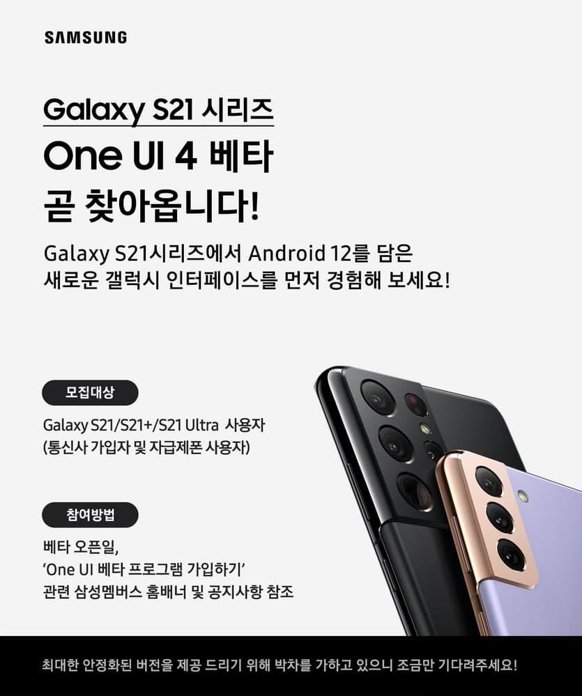 Samsung Galaxy S21 One UI 4.0 Beta