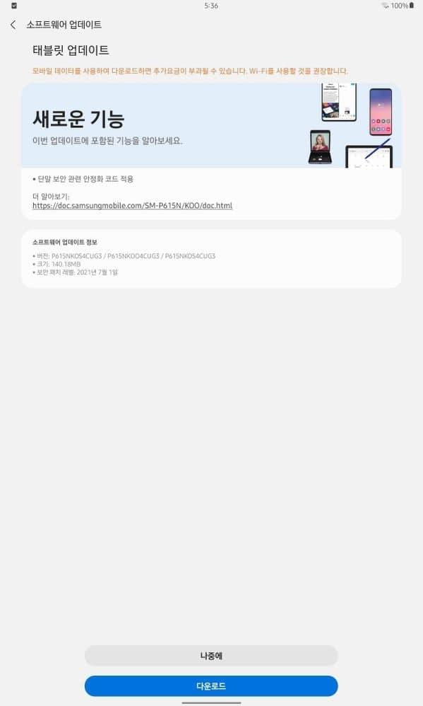 Samsung Galaxy Tab S6 Lite July 2021 Update