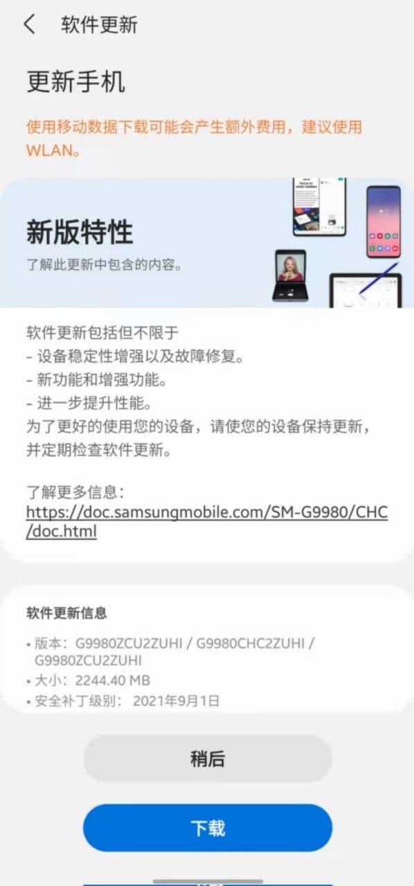 Galaxy S21 Ultra 1st internal One UI 4 Beta
