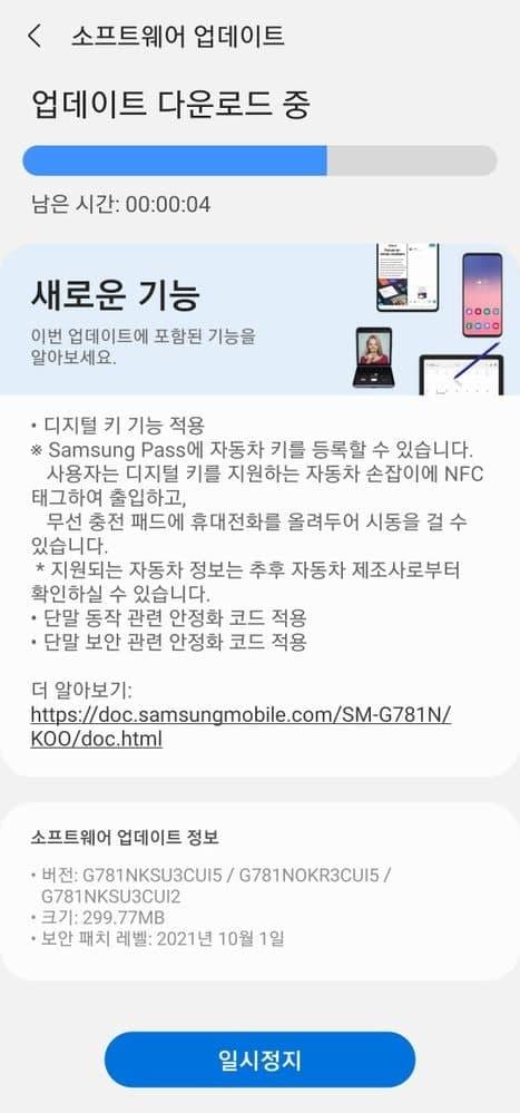 Samsung Galaxy S20 FE October Update